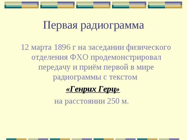 Первая радиограмма 12 марта 1896г на заседании физического отделения ФХО про...
