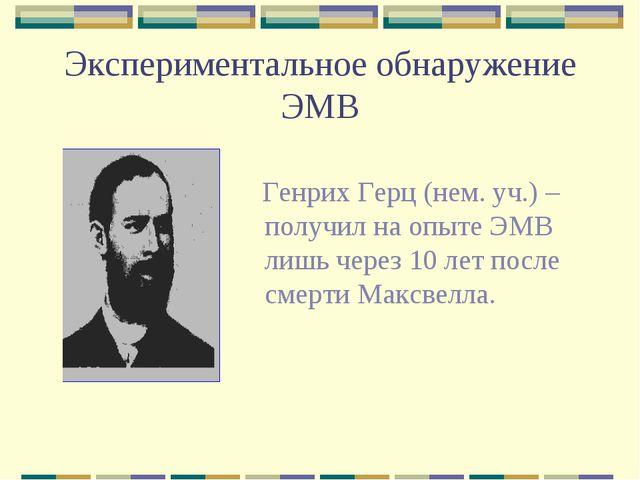 Экспериментальное обнаружение ЭМВ Генрих Герц (нем. уч.) – получил на опыте Э...