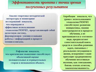 Diagram Рефлексия показала, что критическое мышление способствует объективной