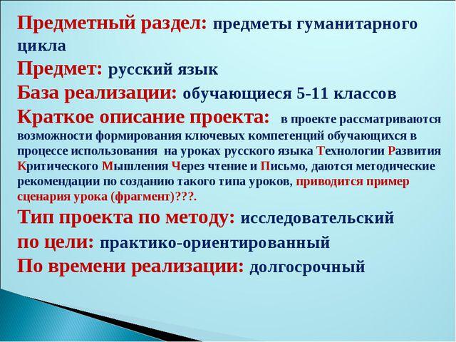 Предметный раздел: предметы гуманитарного цикла Предмет: русский язык База ре...