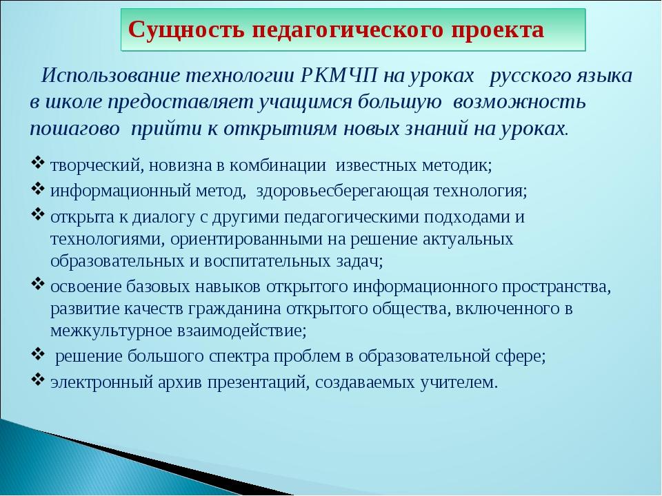 Использование технологии РКМЧП на уроках русского языка в школе предоставляе...