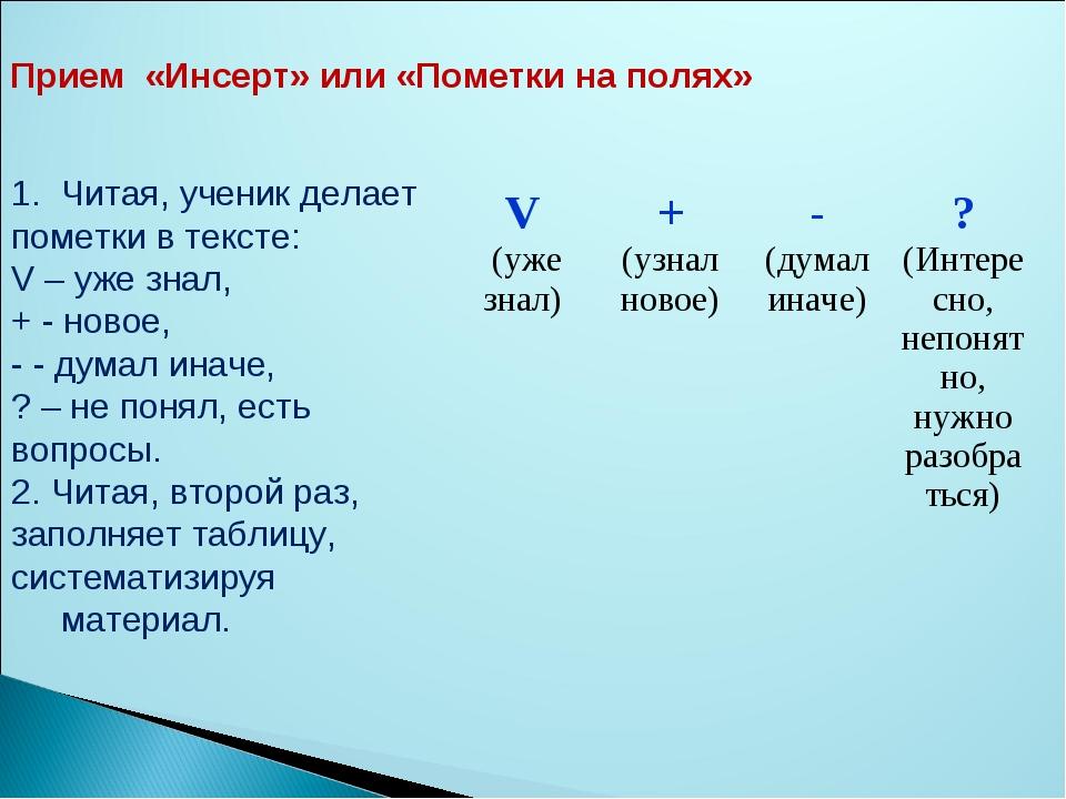Прием «Инсерт» или «Пометки на полях» 1. Читая, ученик делает пометки в текст...