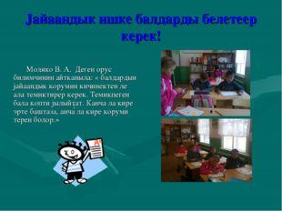 Jайаандык ишке балдарды белетеер керек! Моляко В. А. Деген орус билимчинин ай