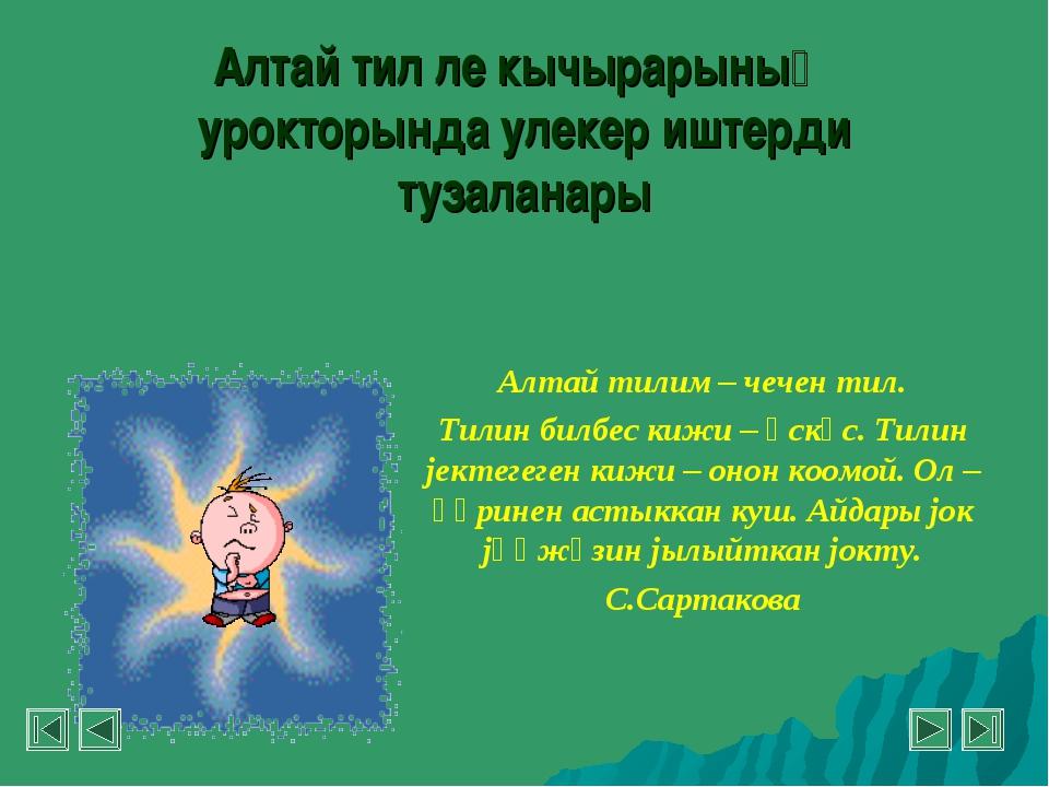 Алтай тил ле кычырарыныҥ урокторында улекер иштерди тузаланары Алтай тилим –...