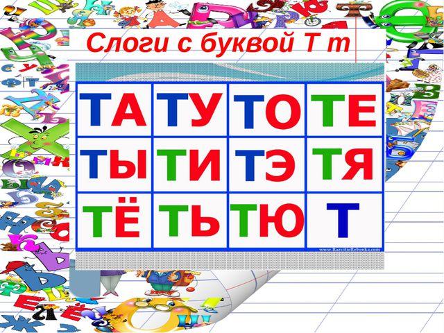 Слоги с буквой Т т