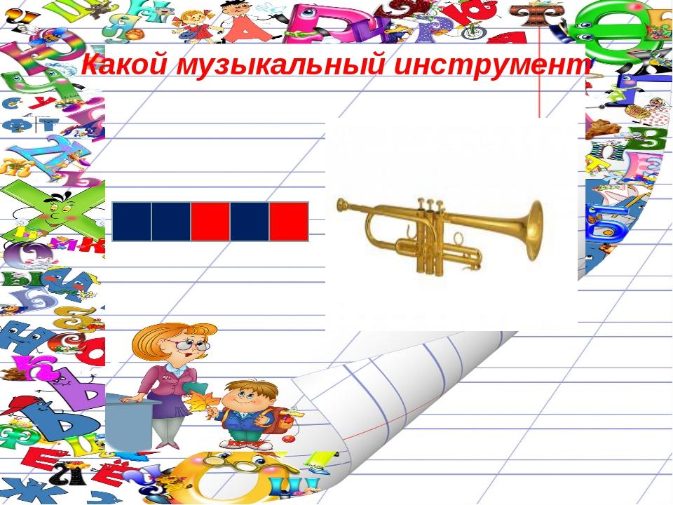 Какой музыкальный инструмент
