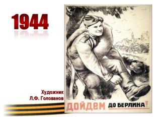 Художник Л.Ф. Голованов