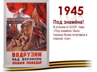 * Под знамёна! В отличие от СССР, тема «Под знамёна» была гораздо более попул