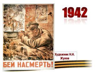 Художник Н.Н. Жуков
