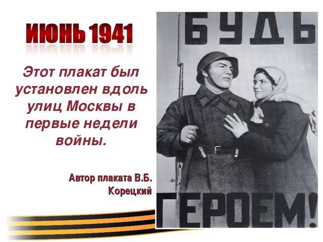 Этот плакат был установлен вдоль улиц Москвы в первые недели войны. Автор пла...