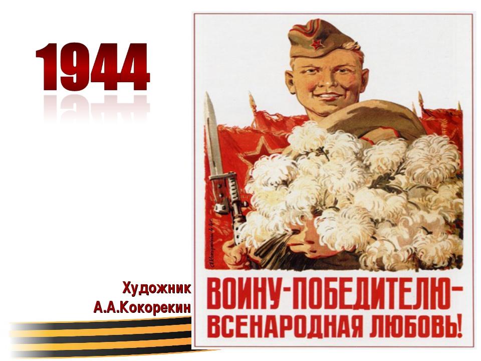 Художник А.А.Кокорекин