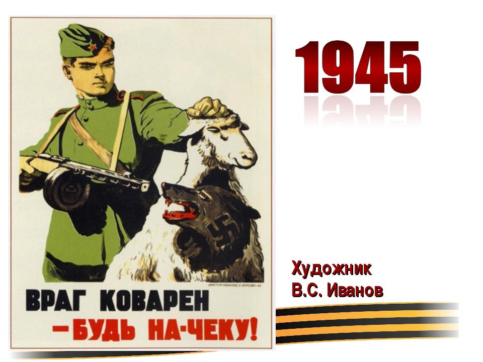 Художник В.С. Иванов