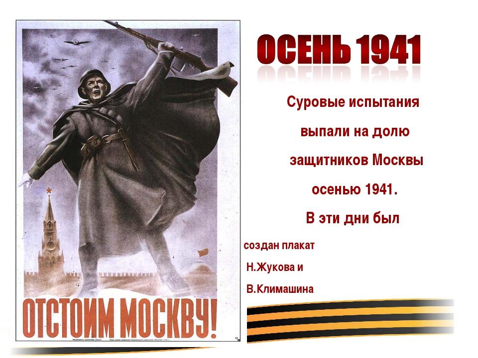Суровые испытания выпали на долю защитников Москвы осенью 1941. В эти дни был...