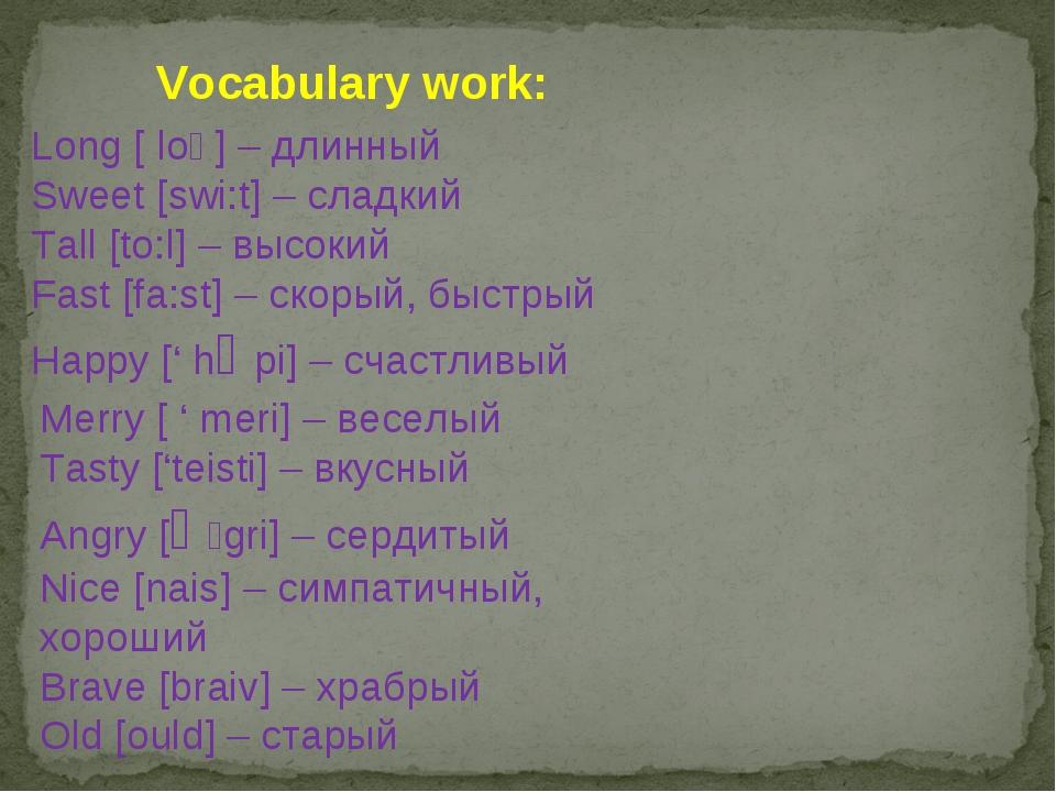 Vocabulary work: Merry [ ' meri] – веселый Tasty ['teisti] – вкусный Angry [ᵆ...