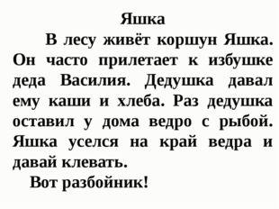 Яшка В лесу живёт коршун Яшка. Он часто прилетает к избушке деда Василия. Дед