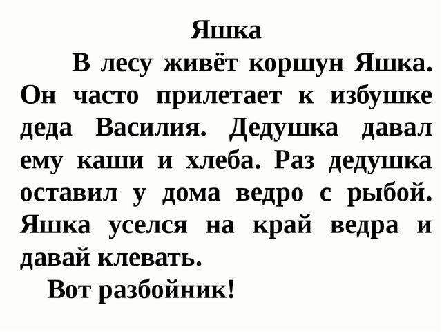 Яшка В лесу живёт коршун Яшка. Он часто прилетает к избушке деда Василия. Дед...
