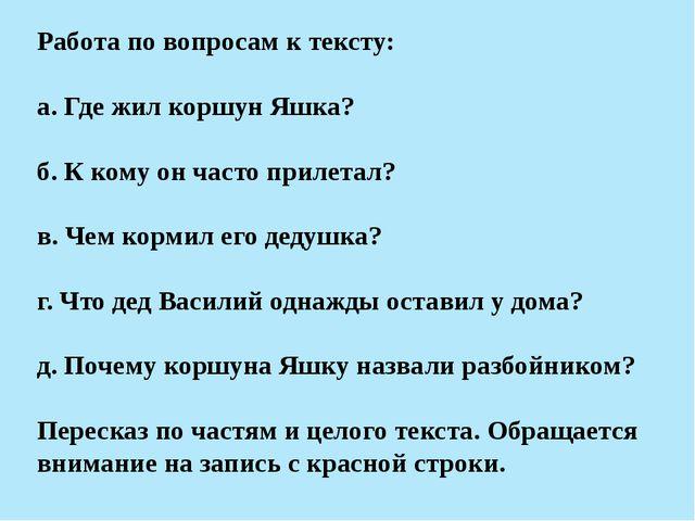 Работа по вопросам к тексту: а. Где жил коршун Яшка? б. К кому он часто приле...