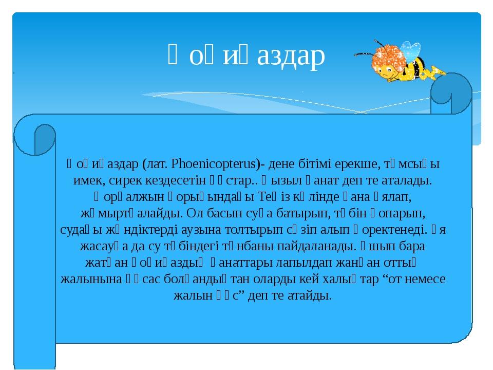 Қоқиқаздар Қоқиқаздар (лат. Phoenicopterus)- дене бітімі ерекше, тұмсығы имек...
