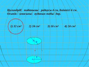 Цилиндрдің табанының радиусы 4 см, биіктігі 4 см. Осьтік қимасының ауданын та