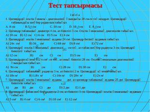І нұсқа 1. Цилиндрдің осьтік қимасы - диагоналінің ұзындығы 20 см-ге тең квад