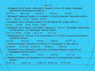 ІІ нұсқа 1. Цилиндрдің осьтік қимасы - диагоналінің ұзындығы 12 см-ге тең ква