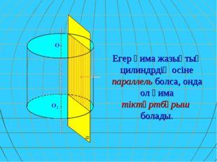 Егер қима жазықтық цилиндрдің осіне параллель болса, онда ол қима тіктөртбұры