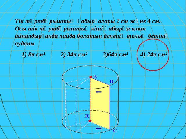 Тік төртбұрыштың қабырғалары 2 см және 4 см. Осы тік төртбұрыштың кіші қабырғ...