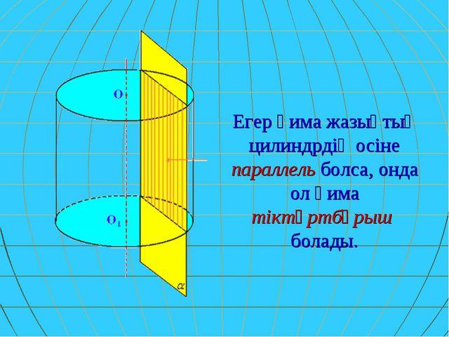 Егер қима жазықтық цилиндрдің осіне параллель болса, онда ол қима тіктөртбұры...