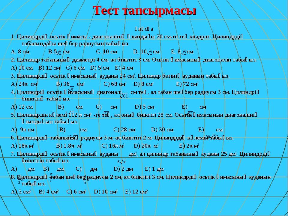 І нұсқа 1. Цилиндрдің осьтік қимасы - диагоналінің ұзындығы 20 см-ге тең квад...