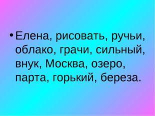 Елена, рисовать, ручьи, облако, грачи, сильный, внук, Москва, озеро, парта, г