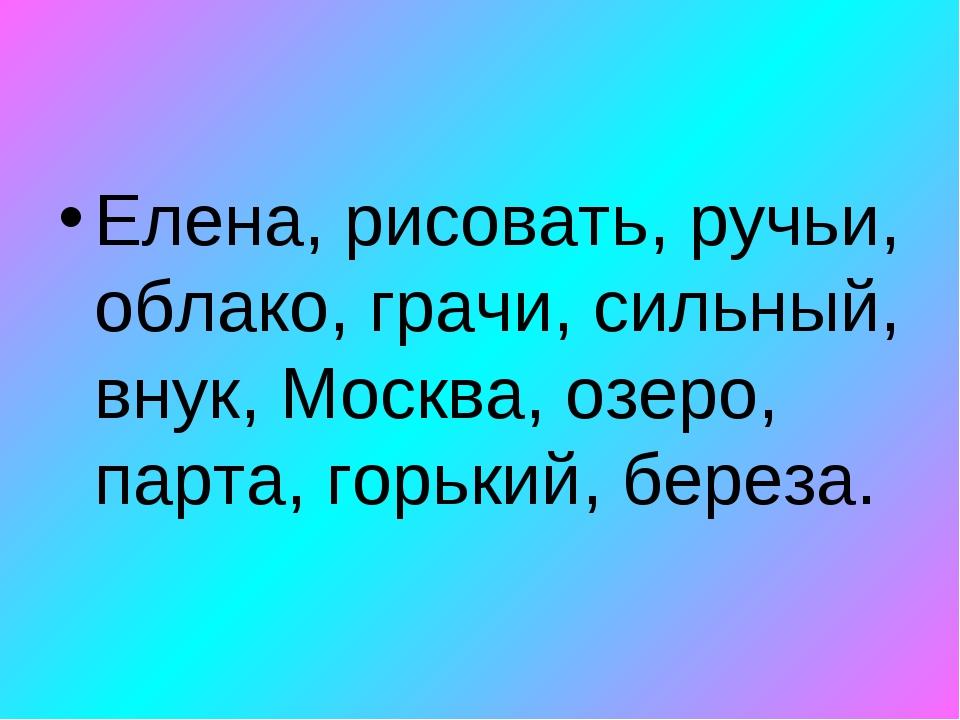 Елена, рисовать, ручьи, облако, грачи, сильный, внук, Москва, озеро, парта, г...