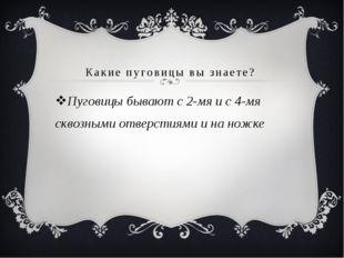 Какие пуговицы вы знаете? Пуговицы бывают с 2-мя и с 4-мя сквозными отверстия