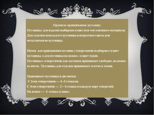 Правилапришивания пуговиц: Пуговицы для изделия выбираем в цвет или тон осно