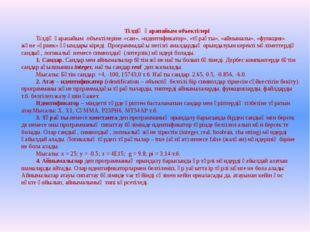 Тілдің қарапайым объектілері Тілдің қарапайым объектілеріне «сан», «идентифик