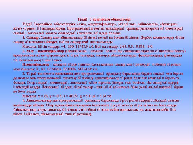 Тілдің қарапайым объектілері Тілдің қарапайым объектілеріне «сан», «идентифик...