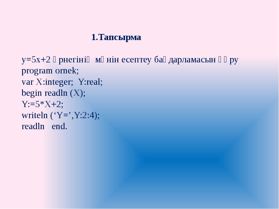 1.Тапсырма y=5x+2 өрнегінің мәнін есептеу бағдарламасын құру program ornek;...