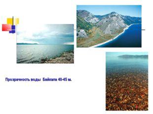Прозрачность воды Байкала 40-45 м.