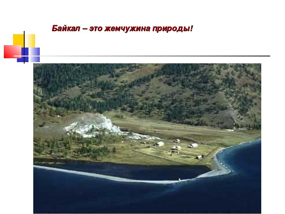 Байкал – это жемчужина природы!