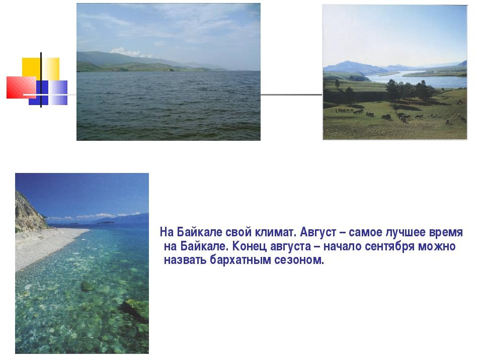 На Байкале свой климат. Август – самое лучшее время на Байкале. Конец август...