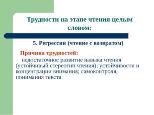 Трудности на этапе чтения целым словом: 5. Регрессии (чтение с возвратом) При
