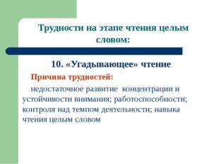Трудности на этапе чтения целым словом: 10. «Угадывающее» чтение Причина труд