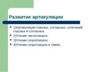 Развитие артикуляции 1)Артикуляция гласных, согласных, сочетаний гласных и со