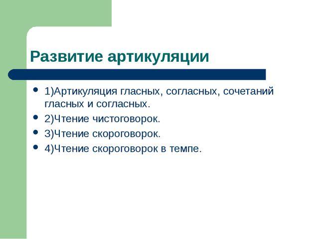 Развитие артикуляции 1)Артикуляция гласных, согласных, сочетаний гласных и со...