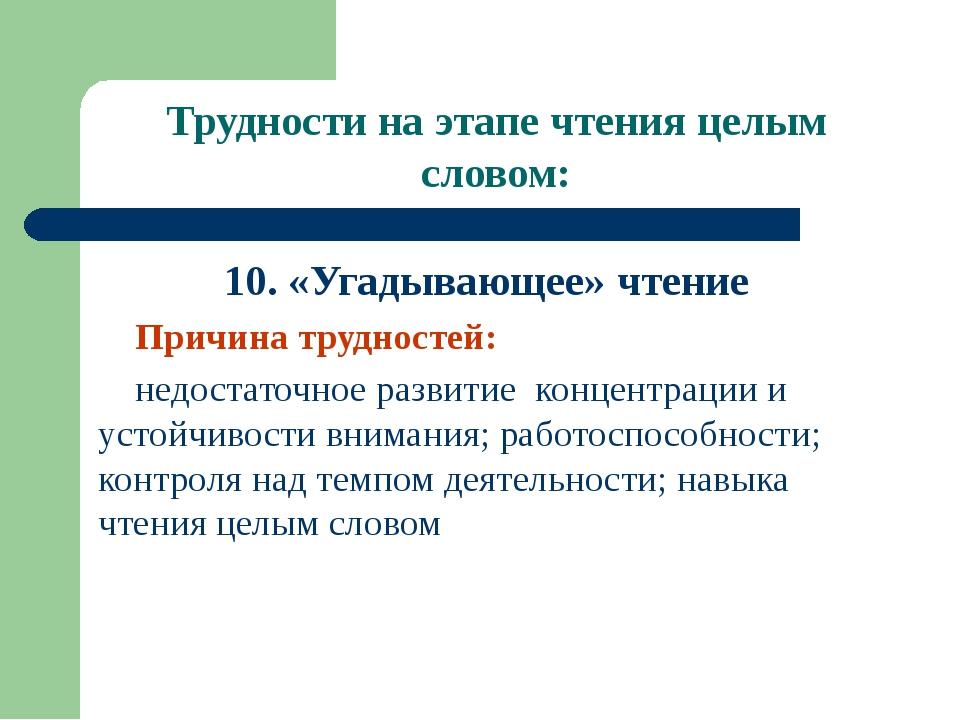 Трудности на этапе чтения целым словом: 10. «Угадывающее» чтение Причина труд...