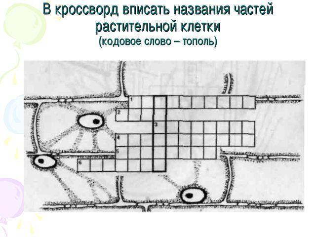 В кроссворд вписать названия частей растительной клетки (кодовое слово – топо...