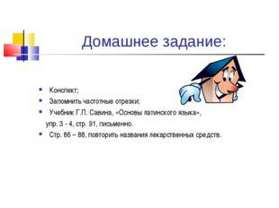 Домашнее задание: Конспект; Запомнить частотные отрезки; Учебник Г.П. Савина,