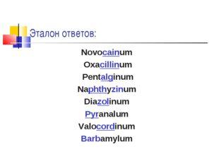 Эталон ответов: Novocainum Oxacillinum Pentalginum Naphthyzinum Diazolinum Py