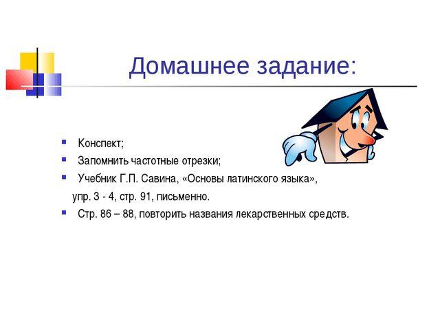 Домашнее задание: Конспект; Запомнить частотные отрезки; Учебник Г.П. Савина,...