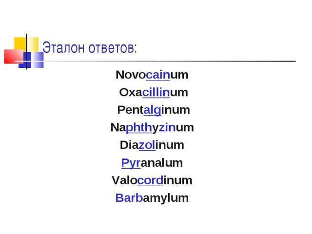 Эталон ответов: Novocainum Oxacillinum Pentalginum Naphthyzinum Diazolinum Py...