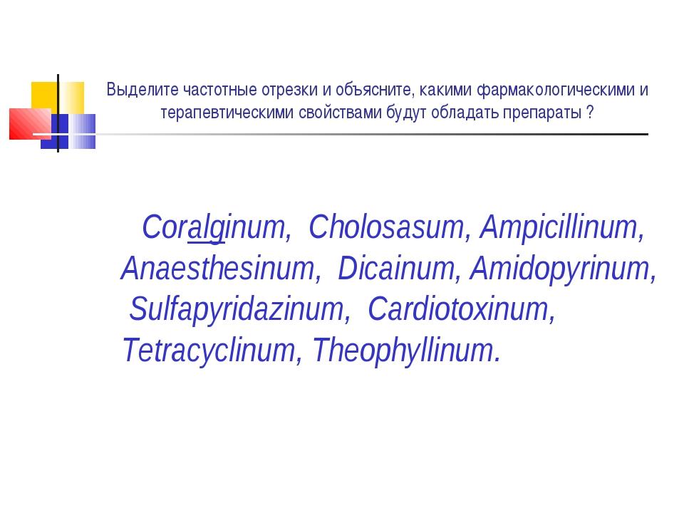 Выделите частотные отрезки и объясните, какими фармакологическими и терапевти...